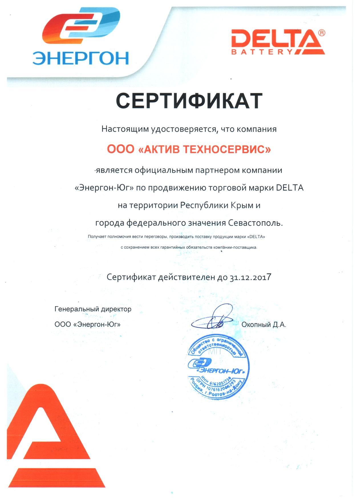 сертификат DELTA 2017.jpg